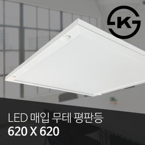 고효율 LED 매입무테평판등 50W (신축) (620*620*50) 5700K