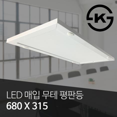 고효율 LED 매입무테평판등 25W (신축+개보수) (680*315) 5700K