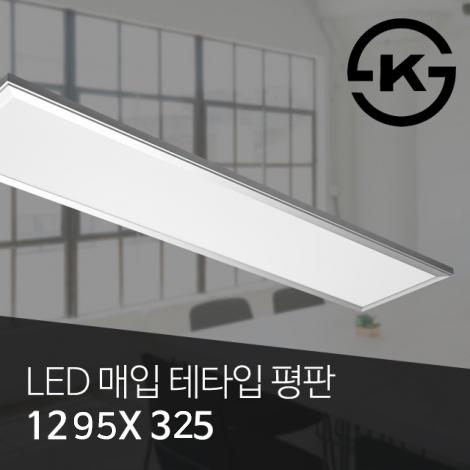 LED 매입AL테타입평판등 50W (신축/개보수 겸용 M바) (1295*325*65)