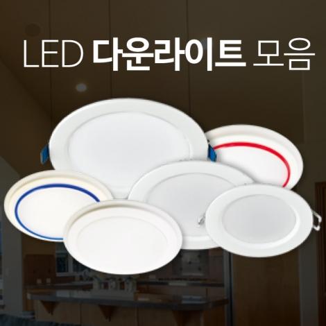 LED 다운라이트 모음