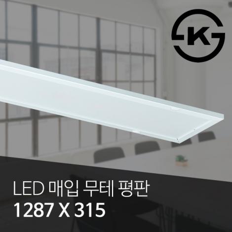 LED매입 무테 평판 50W(신축/개보수 겸용)