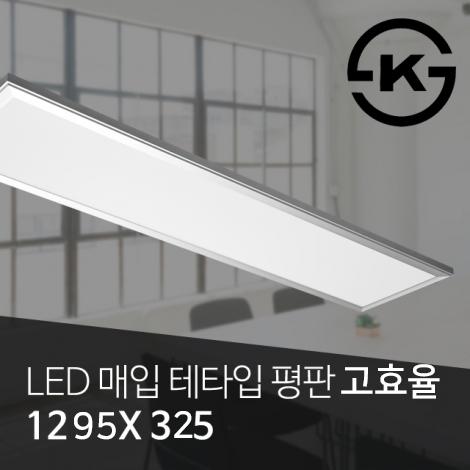 고효율 LED 매입AL테타입평판등 50W (신축/개보수 겸용 M바) (1295*325*65) 5700K